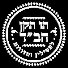 לוגו תו תקן חבד